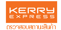 �礢��� KERRY EXPRESS